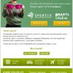 Sportiv.ru: рассылка к 8 марта