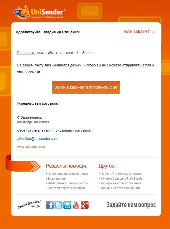 UniSender: Пополните свой счет в UniSender