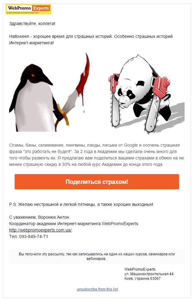 Хэллоуин WebPromo Experts
