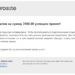 Jivosite: платеж успешно принят