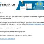 LPgenerator.ru: напоминание об оплате