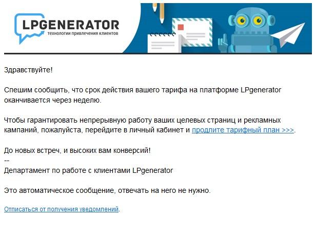 LPGenerator-napominanie-ob-oplate