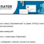 LPgenerator: подтверждение оплаты