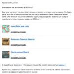 Ozon.ru: оставьте отзыв на товары из Вашего заказа