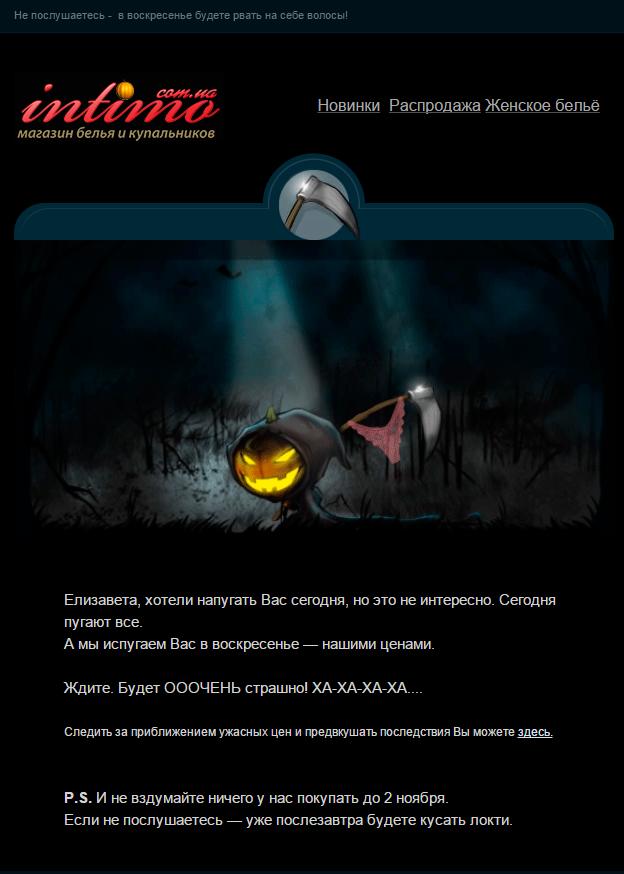 хэллоуин email