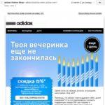 Твой подарок от Adidas