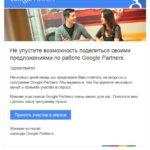 Google Partners. Ещё не поздно принять участие в опросе Google Partners