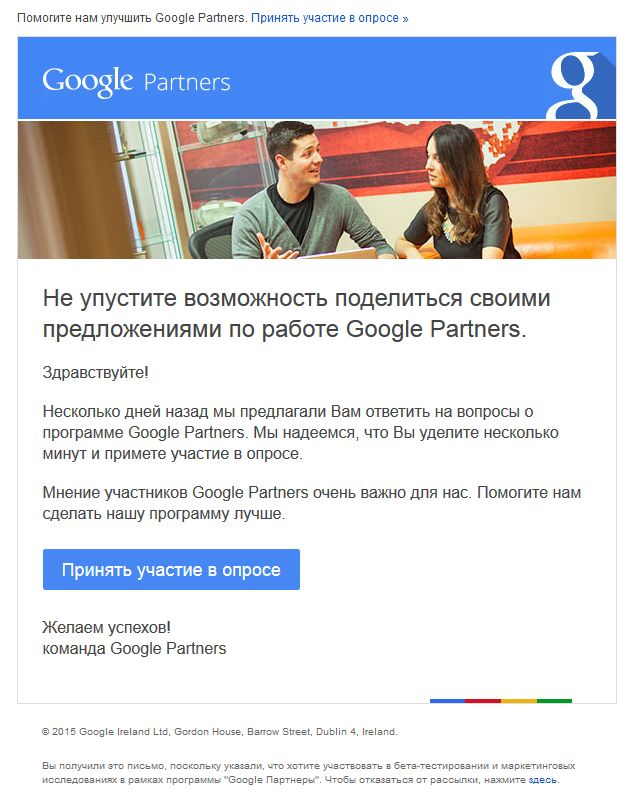 google-partners-feedback