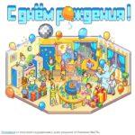 Mail.ru: с днем рождения