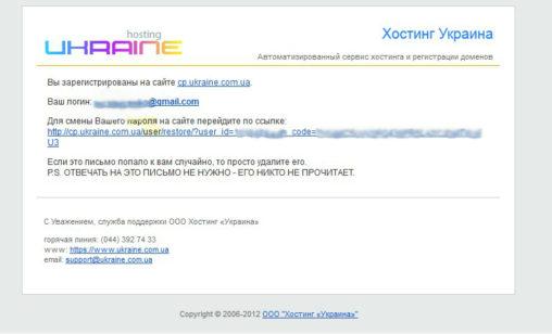 hosting-ukraine-vost-parol