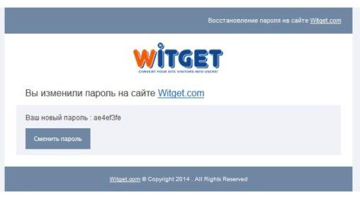 Witget.com: Восстановление пароля!