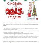 WebPromo. С Новым 2015 годом и Рождеством!