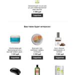 Massariba: цена на товар снижена