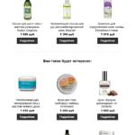 Massariba: регулярная покупка