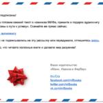 МИФ: приветственное письмо