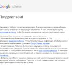 Google Adsence: ваш аккаунт активирован