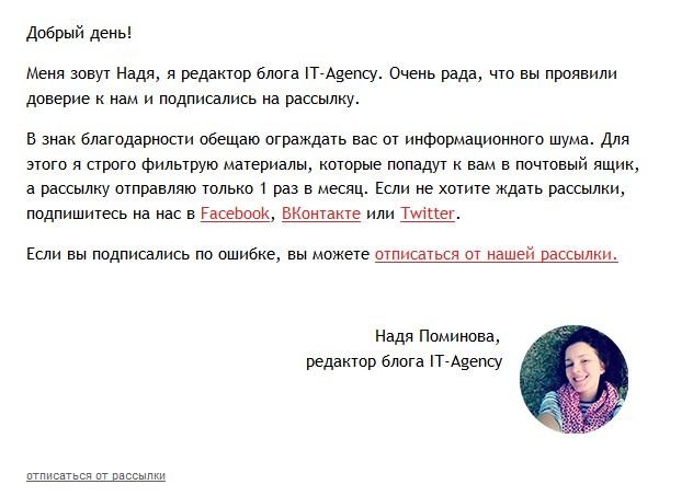 it-agency-w