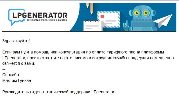 LPGenerator-korzina