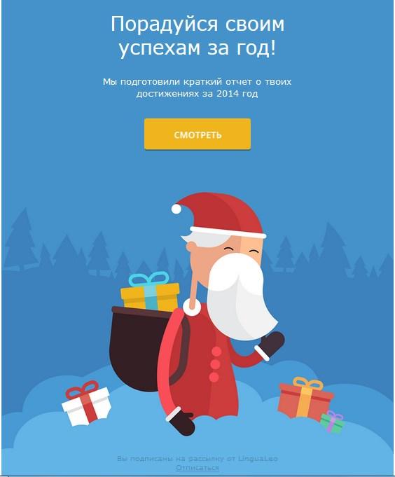 Lingvoleo: Порадуйся успехами за год