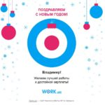 Work.ua: Поздравляем с Новым годом!
