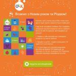 OLX.UA: Новорічні бонуси від OLX
