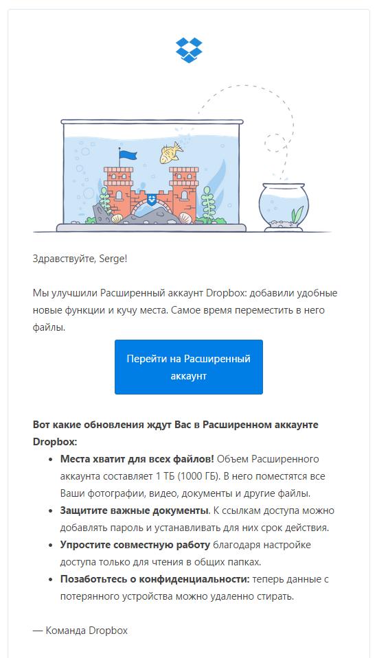 serge-predstavlyaem-eshhe-bolee-funktsionalnyiy-rasshirennyiy-akkaunt-dropbox