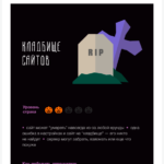 Tiu.ru: хеллоуин
