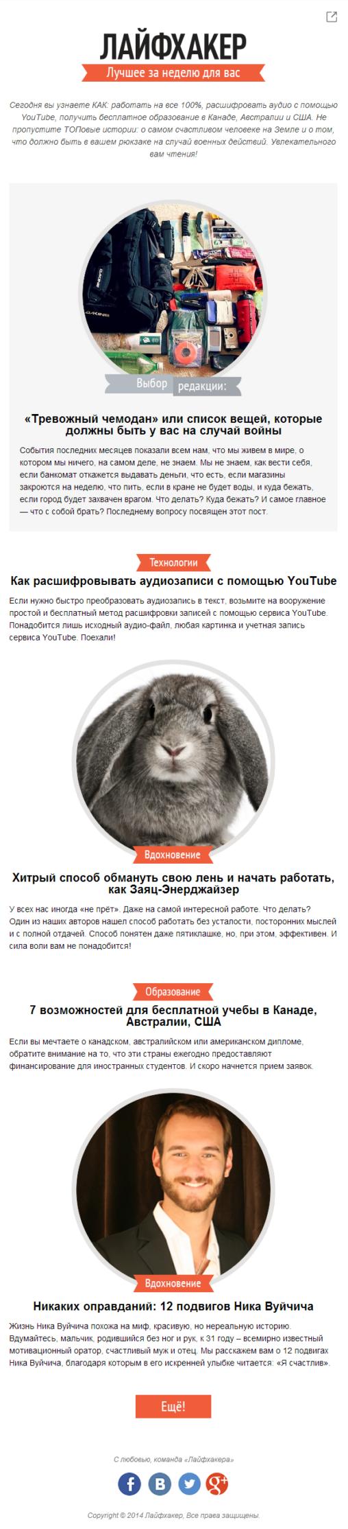 Лайфхакер: newsletter