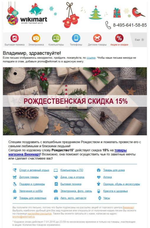 Викимарт: Поздравляем с Рождеством и дарим скидку 15%!
