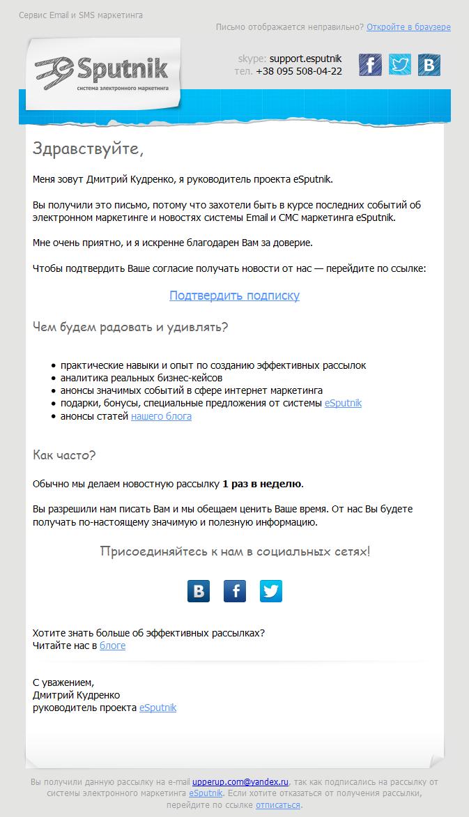 esputnik-info