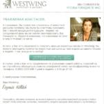 Westwing: отписка от рассылки