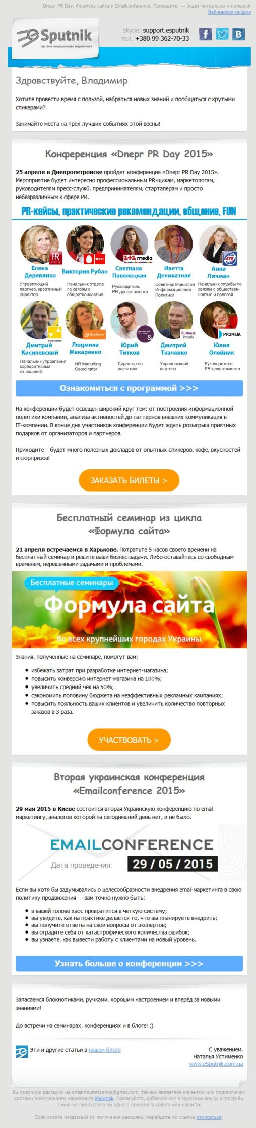 Esputnik. Назначаю Вам встречу на трёх классных конференциях весны