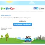 BlaBlaCar: верификация email