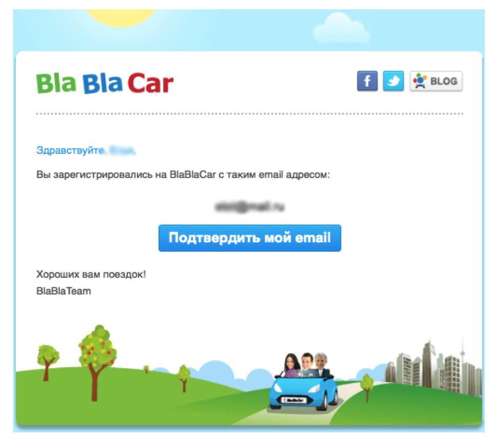 Сервис для поиска попутчиков BlaBlaCar