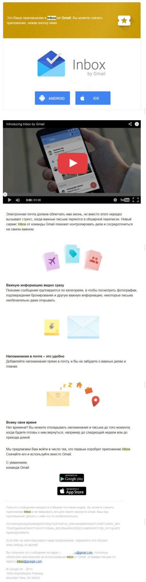 Ваше приглашение в Inbox