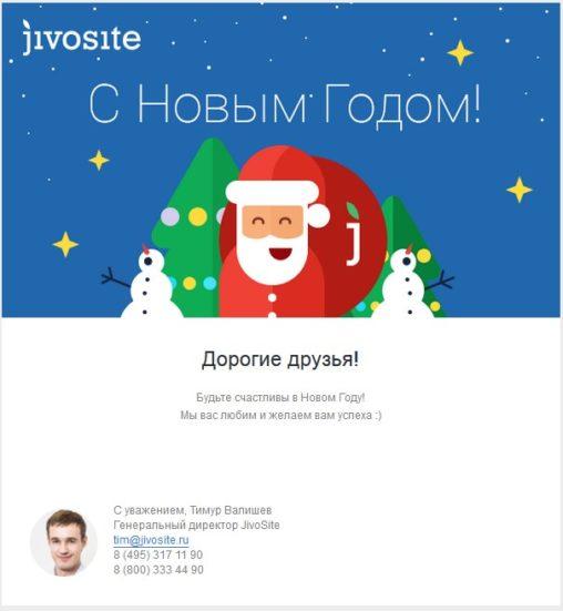 JivoSite: С Новым Годом!
