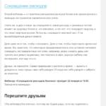 Мегапрорыв: Два важных вебинара