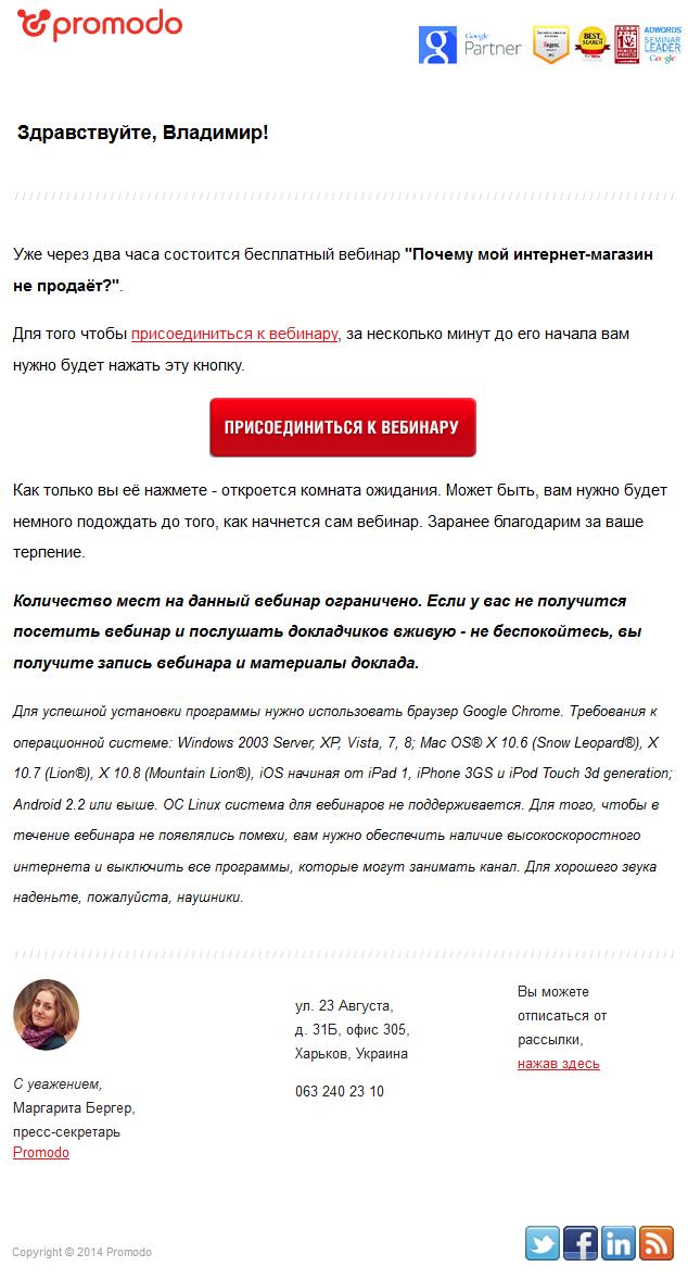 promodo-webinar-napomin