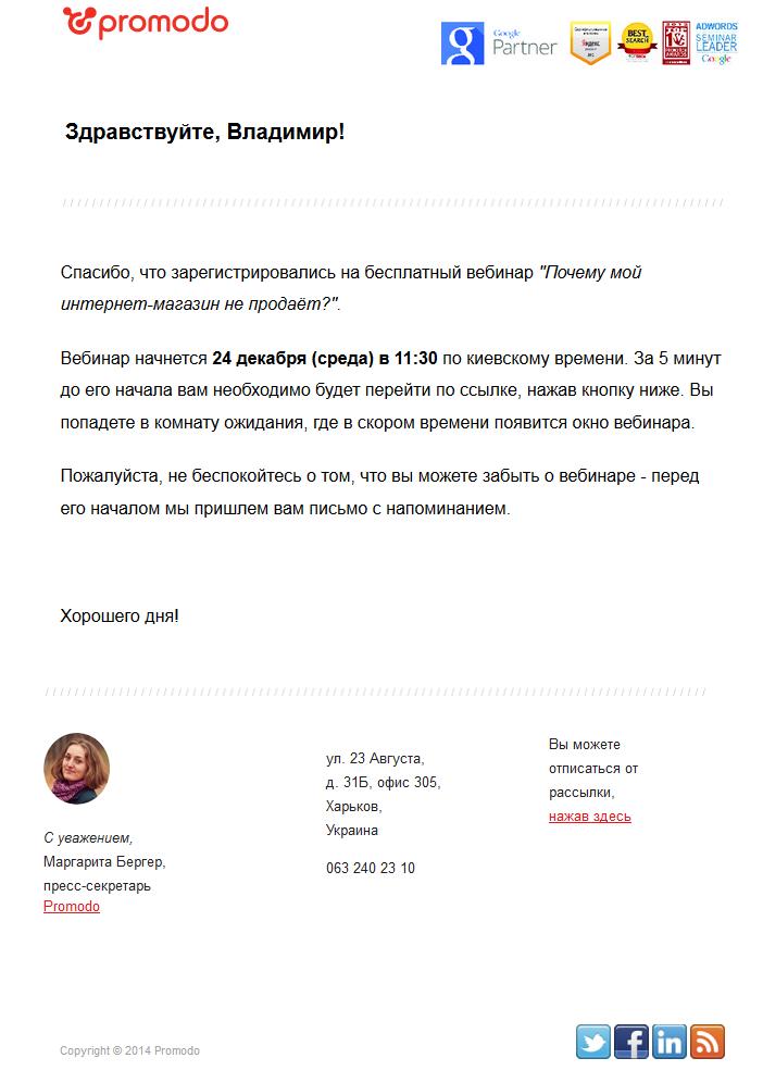 Promodo: Спасибо за регистрацию на вебинар «Почему мой интернет-магазин не продаёт?»