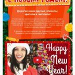 Rozetka: Новогоднее поздравление и розыгрыш призов от Rozetka!
