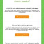 webinar.ru: Что еще можно успеть в декабре