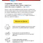 Яндекс.Диск: Маскарад начинается