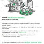 Zillion: Запись вебинара «Как выбрать пиарщика?»