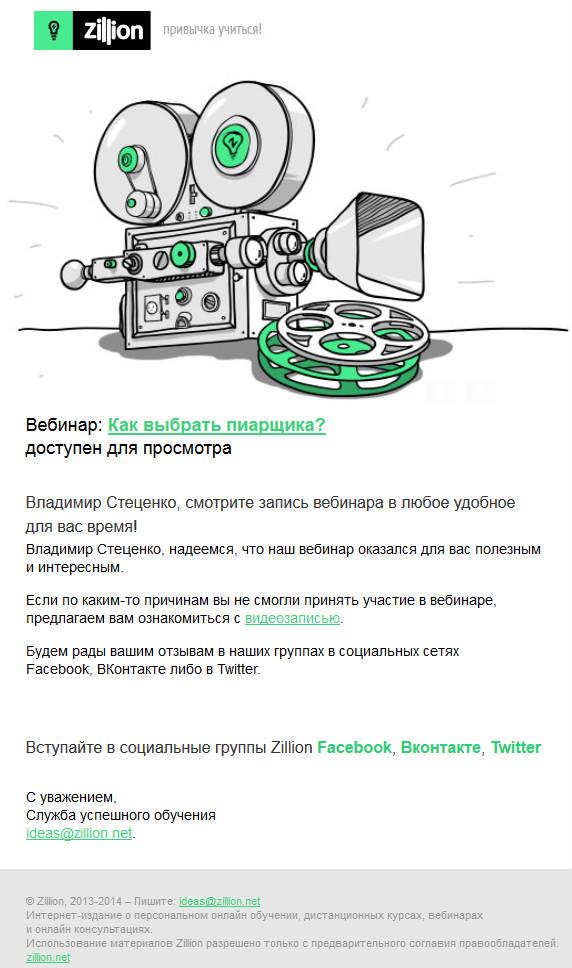 zillion-zapis-webinara