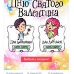 Розетка: Идеи для подарков ко Дню Святого Валентина!