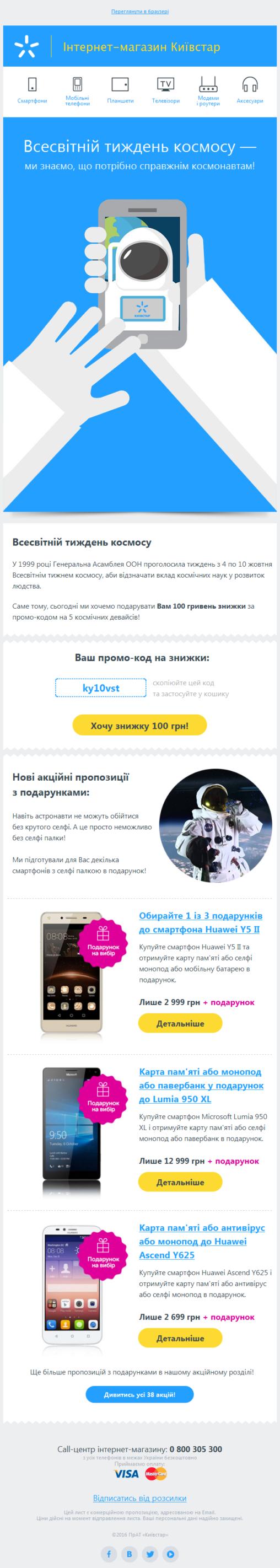 Ми знаємо, що потрібно справжнім космонавтам!