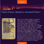 VivatBook: Литературная чертовщина в канун Хэллоуина