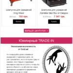 Gold.ua: День шоппинга начинается сейчас!