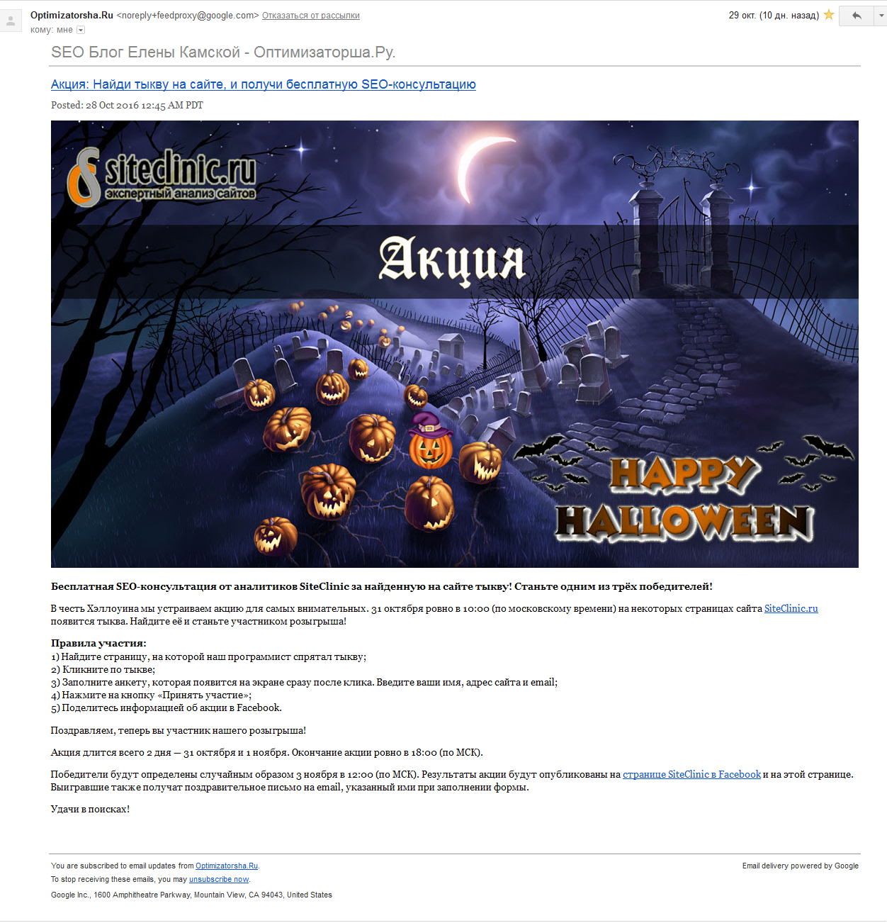 halloween-optimizatorsha
