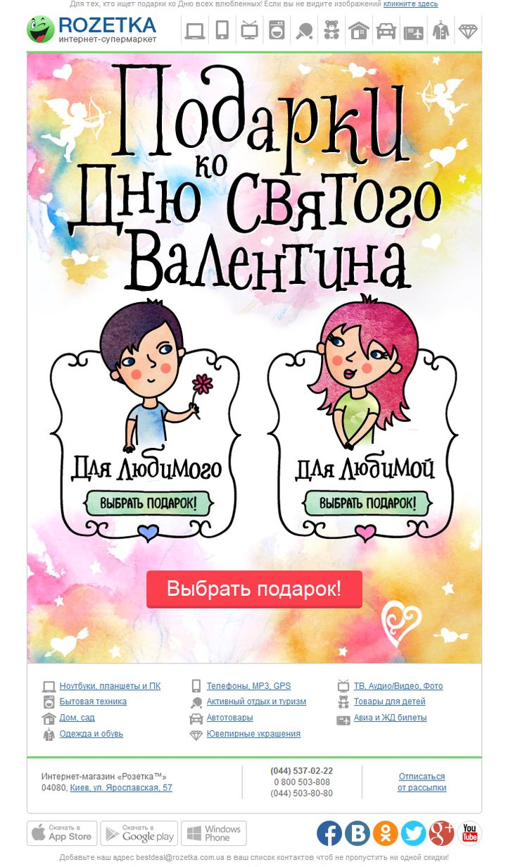 Розетка: ♥ Идеи для подарков ко Дню Святого Валентина!